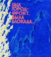 В Воскобойников девятьсот дней мужества читать